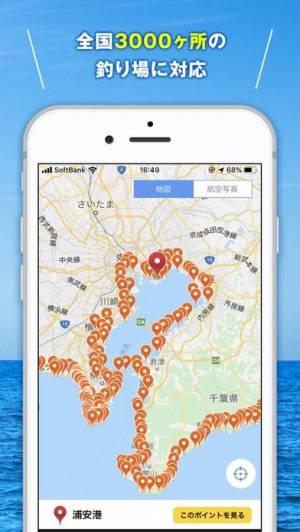 iPhone、iPadアプリ「タイドグラフBI /全国の釣り場ごとの潮見表」のスクリーンショット 4枚目