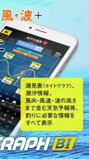 iPhone、iPadアプリ「タイドグラフBI / 3,000ヶ所の釣り場に対応した潮見表」のスクリーンショット 2枚目