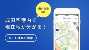 iPhone、iPadアプリ「NariNAVI」のスクリーンショット 2枚目