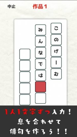 iPhone、iPadアプリ「詠み人知らず -五七五・俳句・川柳・パーティーゲーム-」のスクリーンショット 3枚目