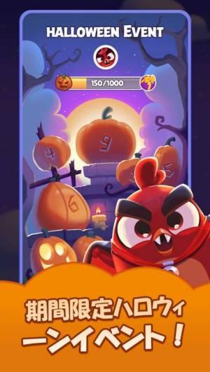 iPhone、iPadアプリ「Angry Birds Dream Blast」のスクリーンショット 1枚目