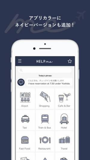 iPhone、iPadアプリ「旅行英会話 - Help me Travel」のスクリーンショット 3枚目