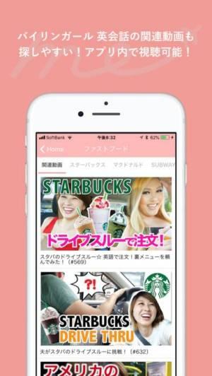 iPhone、iPadアプリ「旅行英会話 - Help me Travel」のスクリーンショット 5枚目