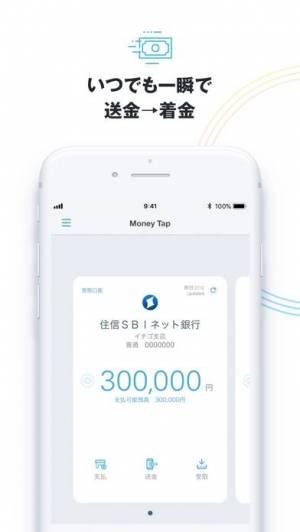 iPhone、iPadアプリ「Money Tap-マネータップ」のスクリーンショット 3枚目