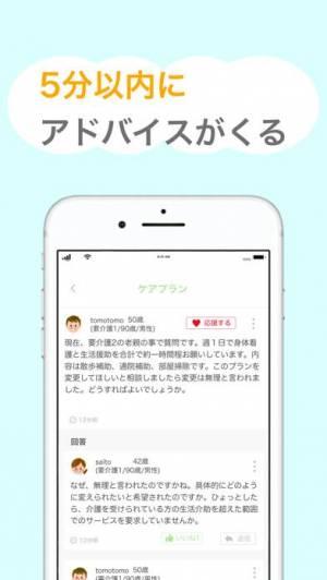 iPhone、iPadアプリ「みんなで介護-家族の介護の相談アプリ」のスクリーンショット 4枚目
