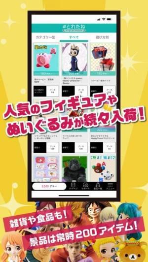 iPhone、iPadアプリ「とれたね」のスクリーンショット 2枚目
