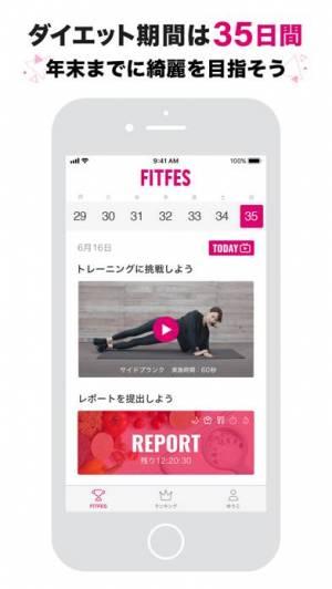 iPhone、iPadアプリ「FITFES ダイエット大会2019 -全国一斉フィットネス」のスクリーンショット 2枚目