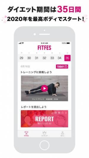 iPhone、iPadアプリ「FITFES ダイエット大会2020 -全国一斉フィットネス」のスクリーンショット 2枚目