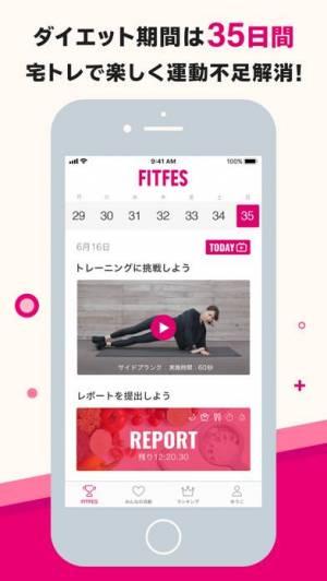 iPhone、iPadアプリ「FITFES」のスクリーンショット 2枚目