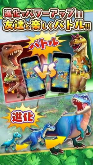 iPhone、iPadアプリ「ぼくとダイノ」のスクリーンショット 4枚目