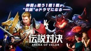 iPhone、iPadアプリ「伝説対決 -Arena of Valor-」のスクリーンショット 1枚目