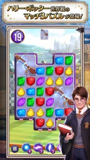 iPhone、iPadアプリ「ハリー・ポッター:呪文と魔法のパズル」のスクリーンショット 1枚目