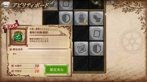 iPhone、iPadアプリ「グリムエコーズ」のスクリーンショット 5枚目