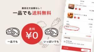 iPhone、iPadアプリ「クックパッドマート - 生鮮食品ネットスーパー」のスクリーンショット 4枚目