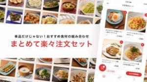 iPhone、iPadアプリ「クックパッドマート - 生鮮食品ネットスーパー」のスクリーンショット 5枚目
