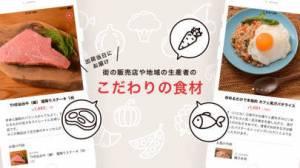 iPhone、iPadアプリ「クックパッドマート - 生鮮食品ネットスーパー」のスクリーンショット 2枚目