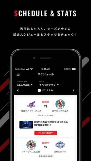 iPhone、iPadアプリ「バスケットLIVE」のスクリーンショット 3枚目
