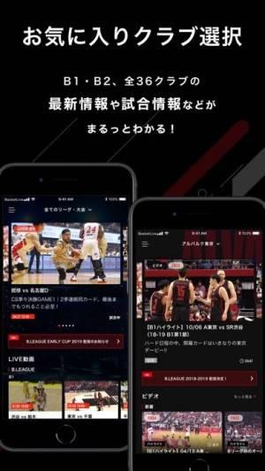 iPhone、iPadアプリ「バスケットLIVE」のスクリーンショット 2枚目