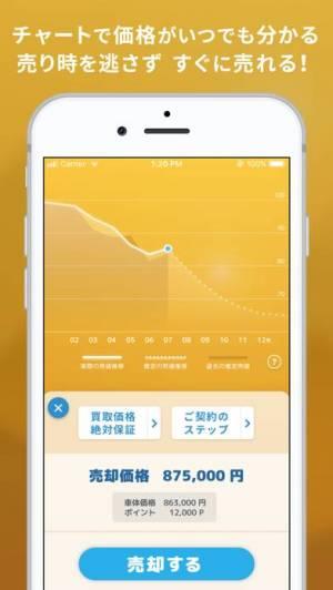 iPhone、iPadアプリ「CAPPY」のスクリーンショット 3枚目