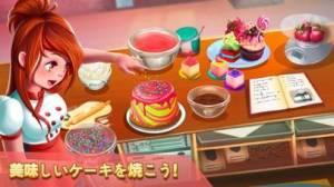 iPhone、iPadアプリ「Dessert Chain: デザートクッキングゲーム」のスクリーンショット 4枚目