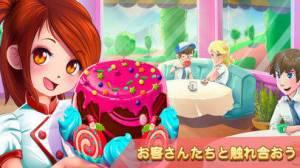 iPhone、iPadアプリ「Dessert Chain: デザートクッキングゲーム」のスクリーンショット 3枚目