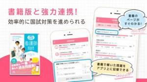 iPhone、iPadアプリ「看護師国家試験 -看護クエスチョン・バンク」のスクリーンショット 3枚目