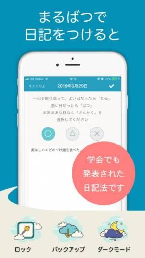 iPhone、iPadアプリ「ペンギン日記  〜1日を3択で評価する日記 〜」のスクリーンショット 2枚目