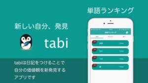 iPhone、iPadアプリ「日記アプリ tabi シンプルな日記で心を整理」のスクリーンショット 2枚目