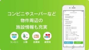 iPhone、iPadアプリ「賃貸スタイルでお部屋探し」のスクリーンショット 4枚目