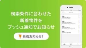 iPhone、iPadアプリ「賃貸スタイルでお部屋探し」のスクリーンショット 3枚目