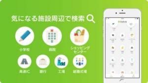 iPhone、iPadアプリ「賃貸スタイルでお部屋探し」のスクリーンショット 2枚目
