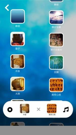iPhone、iPadアプリ「禅音ぜんおと〜ピュアな日本の音アプリ〜瞑想・リラックスに」のスクリーンショット 3枚目