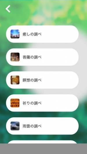 iPhone、iPadアプリ「禅音ぜんおと〜ピュアな日本の音アプリ〜瞑想・リラックスに」のスクリーンショット 2枚目