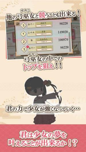 iPhone、iPadアプリ「弓巫女伝」のスクリーンショット 5枚目