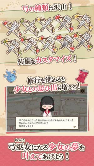 iPhone、iPadアプリ「弓巫女伝」のスクリーンショット 3枚目
