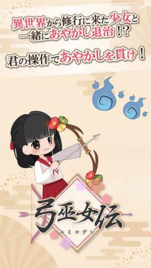 iPhone、iPadアプリ「弓巫女伝」のスクリーンショット 1枚目