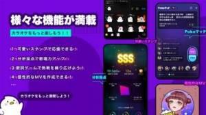 iPhone、iPadアプリ「Pokekara - 採点カラオケアプリ」のスクリーンショット 4枚目
