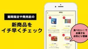 iPhone、iPadアプリ「お菓子の最新情報・クチコミ「3時のOYATSU - おやつ」」のスクリーンショット 2枚目
