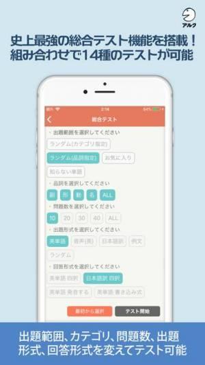 iPhone、iPadアプリ「アルク英単語パス (単語レベル診断搭載)」のスクリーンショット 5枚目