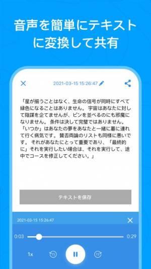 iPhone、iPadアプリ「通話録音 - 保存して聞く」のスクリーンショット 3枚目