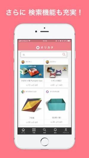 iPhone、iPadアプリ「オリカタ[orikata]」のスクリーンショット 5枚目