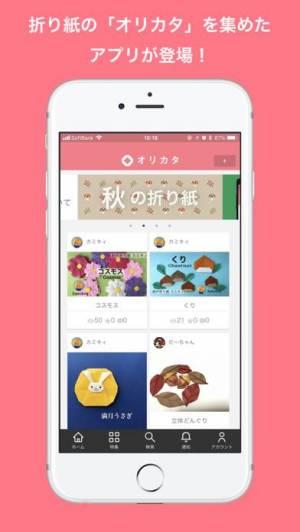 iPhone、iPadアプリ「オリカタ[orikata]」のスクリーンショット 1枚目