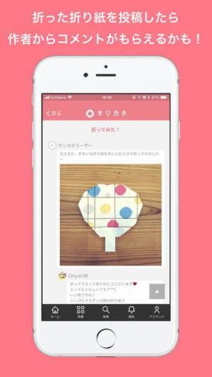 iPhone、iPadアプリ「オリカタ[orikata]」のスクリーンショット 3枚目