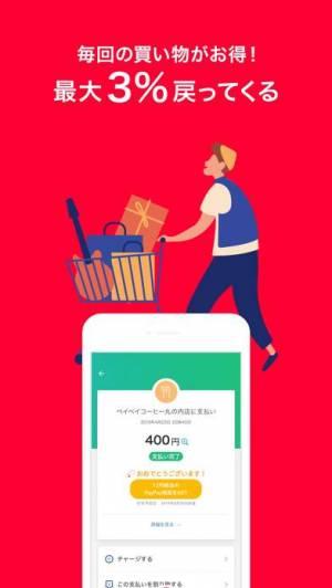 iPhone、iPadアプリ「PayPay-ペイペイ(簡単、お得なスマホ決済アプリ)」のスクリーンショット 3枚目