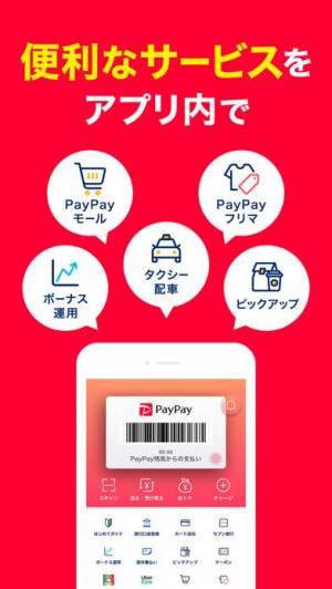 iPhone、iPadアプリ「PayPay-ペイペイ(キャッシュレスでスマートにお支払い)」のスクリーンショット 4枚目
