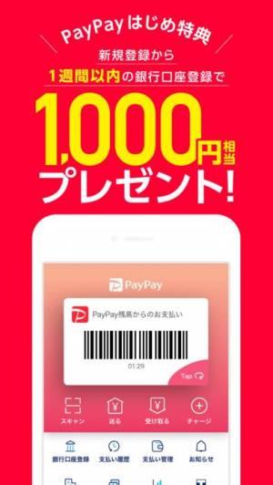 iPhone、iPadアプリ「PayPay-ペイペイ(簡単、お得なスマホ決済アプリ)」のスクリーンショット 1枚目
