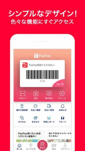 iPhone、iPadアプリ「PayPay-ペイペイ(キャッシュレスでスマートにお支払い)」のスクリーンショット 3枚目