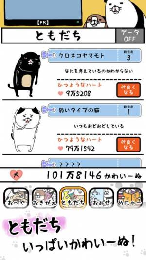 iPhone、iPadアプリ「パンダと犬 いつでも犬かわいーぬ」のスクリーンショット 3枚目