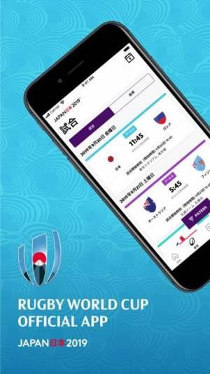 iPhone、iPadアプリ「ラグビーワールドカップ2019」のスクリーンショット 1枚目