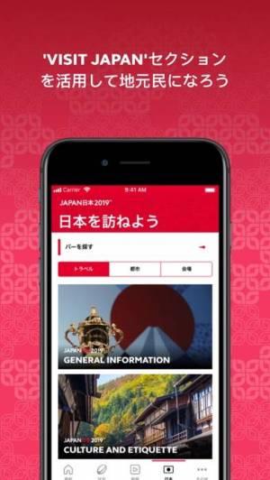 iPhone、iPadアプリ「ラグビーワールドカップ2019」のスクリーンショット 5枚目